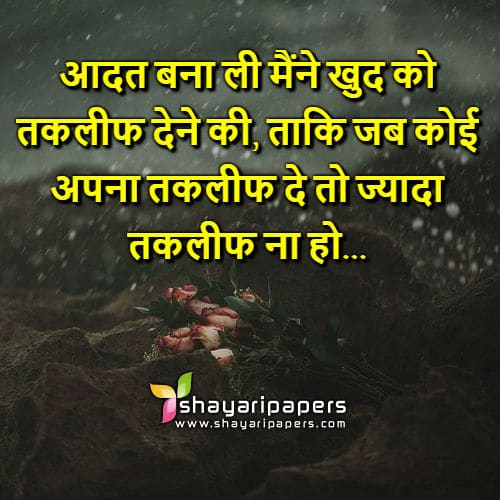 Shayari Sad In Hindi 500x500 Download Hd Wallpaper Wallpapertip
