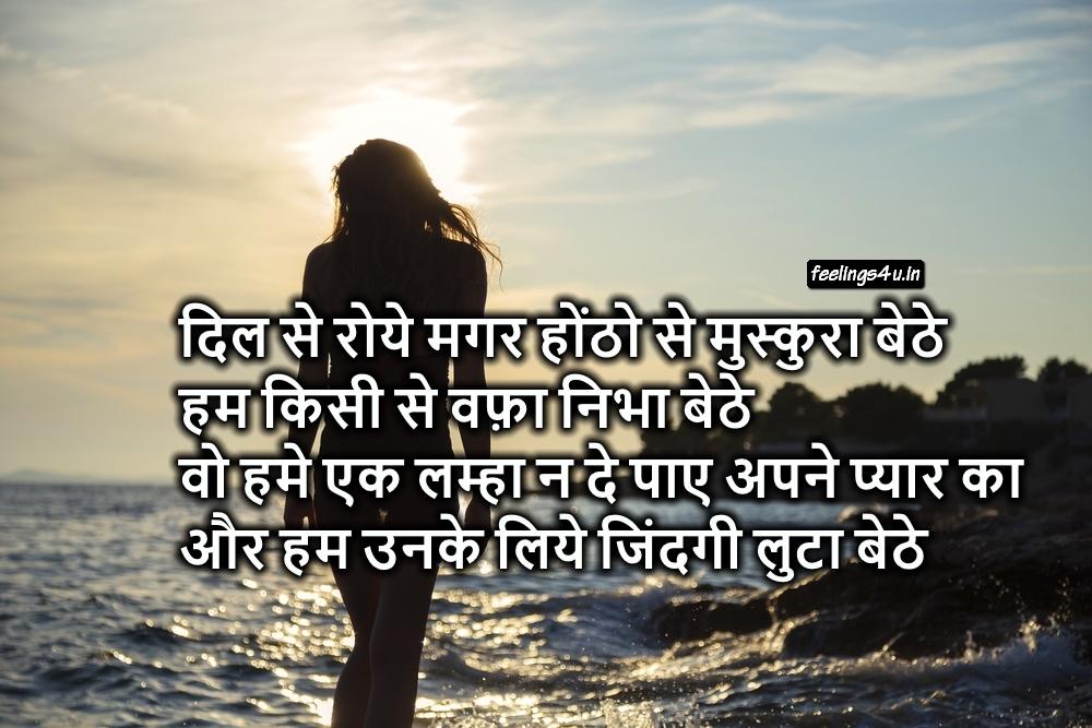 Sad Shayari Wallpaper For Whatsapp - Sad Shayari - 1000x667 - Download HD  Wallpaper - WallpaperTip