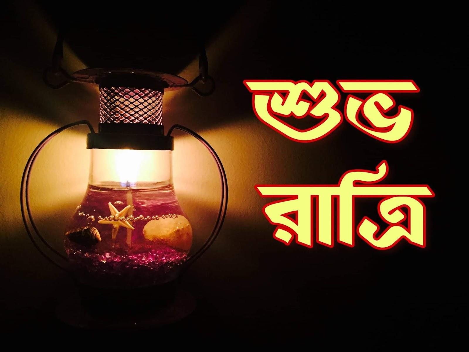 Good Night Image Bangla Subho Ratri Image Download Good Night Pic Bengali 1600x1200 Download Hd Wallpaper Wallpapertip