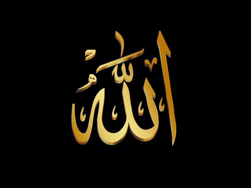 Great Allah Hd Wallpaper Gif Islam 800x600 Download Hd Wallpaper Wallpapertip