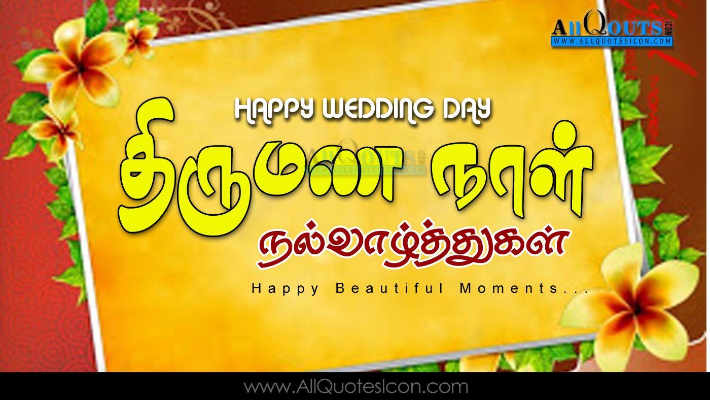 Wedding Anniversary Wishes Tamil 1400x788 Download Hd Wallpaper Wallpapertip