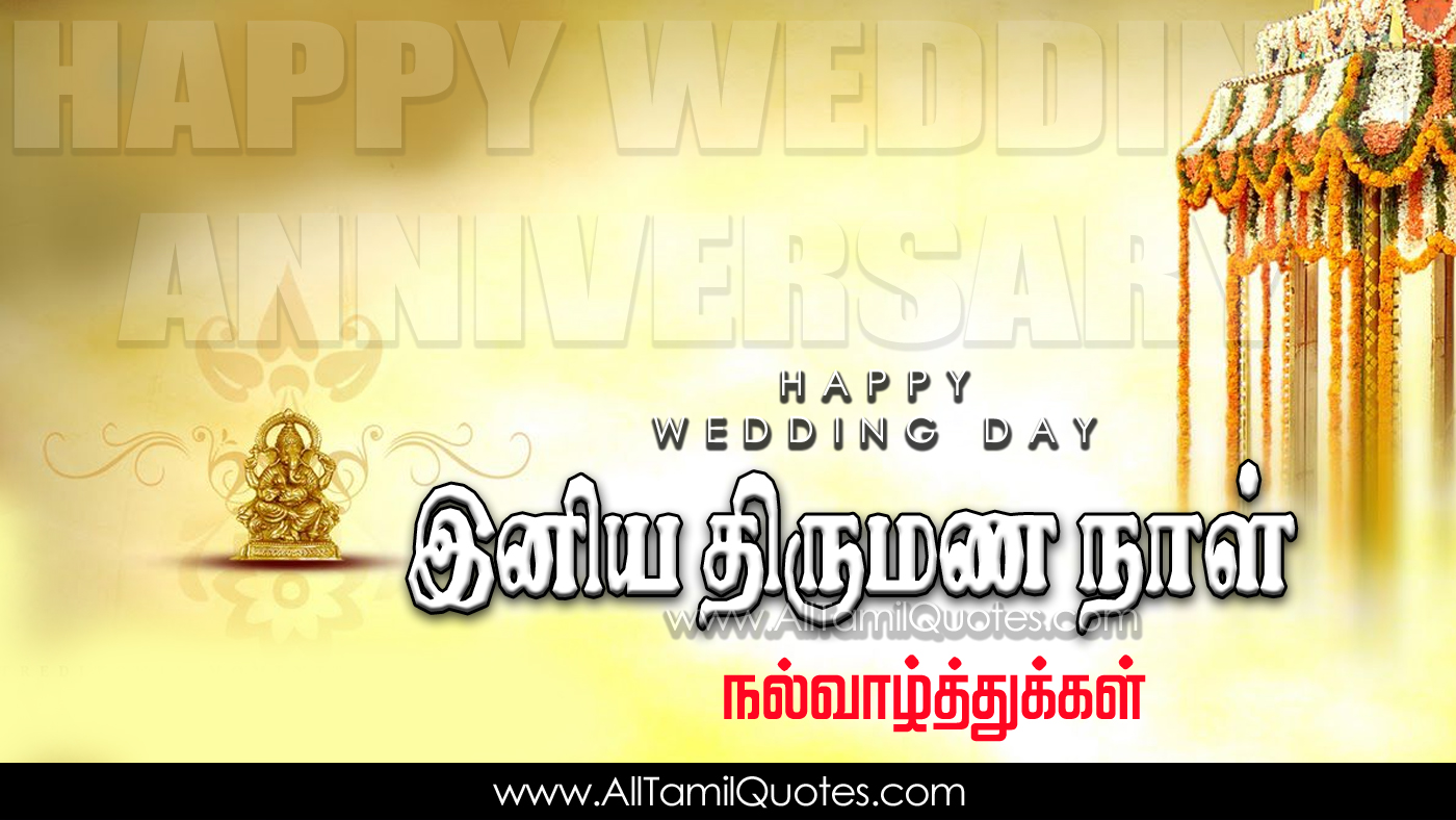 Happy Wedding Tamil Quotes Images Wedding Greetings Calligraphy 1400x788 Download Hd Wallpaper Wallpapertip