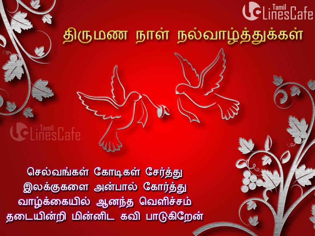 Wedding Anniversary Tamil Wishes 1024x768 Download Hd Wallpaper Wallpapertip