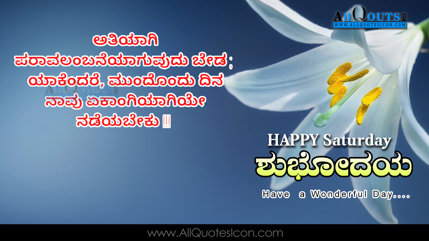 Kannada Facebook Goodnight Inspirational Quotespictures Good Morning Images With Quotes In Kannada 1400x788 Download Hd Wallpaper Wallpapertip
