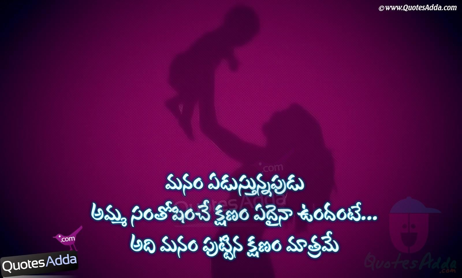 Telugu Mother Quotes Amma Kavithalu Telugu Lo Telugu 1600x962 Download Hd Wallpaper Wallpapertip