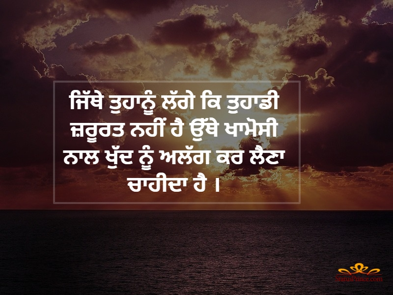 Broken Heart Sad Punjabi Status 800x600 Download Hd Wallpaper Wallpapertip