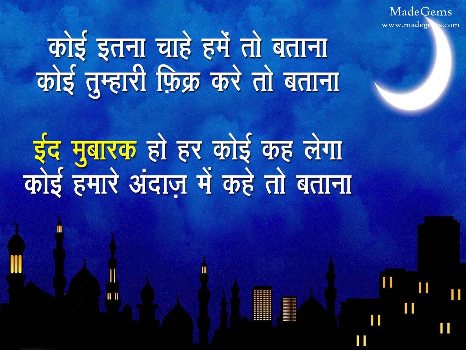 Eid Mubarak Shayari Hd Wallpaper Pictures 1600x1200 Download Hd Wallpaper Wallpapertip
