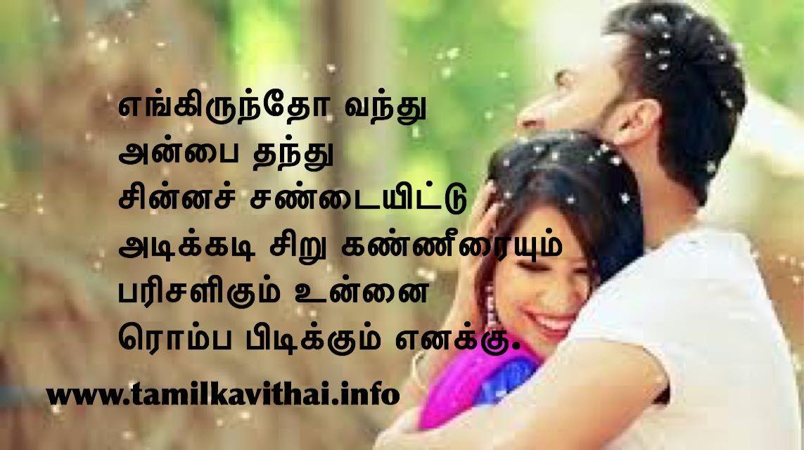 Love Marriage Kavithai In Tamil 1143x640 Download Hd Wallpaper Wallpapertip