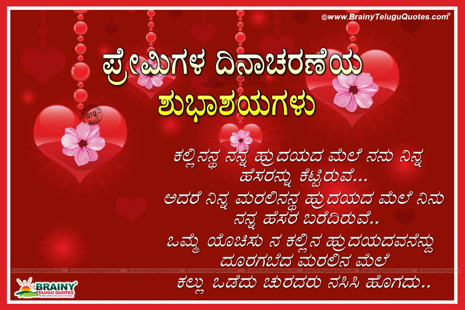 Famous Kannada Language Valentines Day Wishes Quotes 1600x1067 Download Hd Wallpaper Wallpapertip