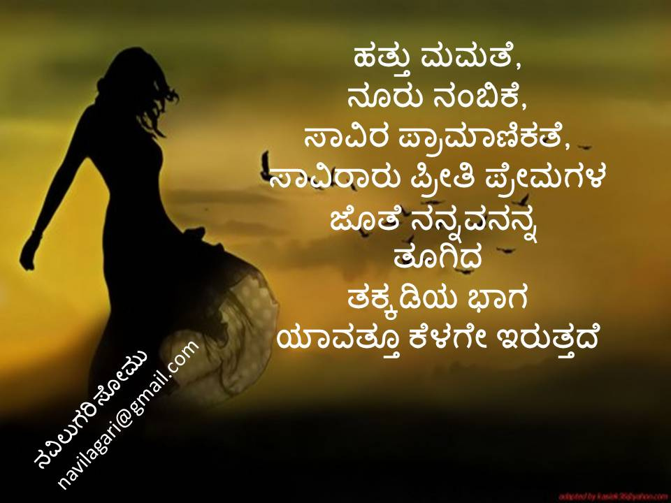 kannada love quotes wallpapers 960x720 download hd wallpaper wallpapertip kannada love quotes wallpapers