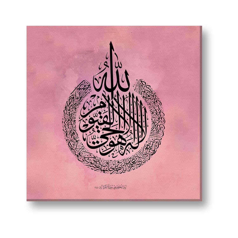 Ayat Kursi Wallpaper 1500x1500 Download Hd Wallpaper Wallpapertip