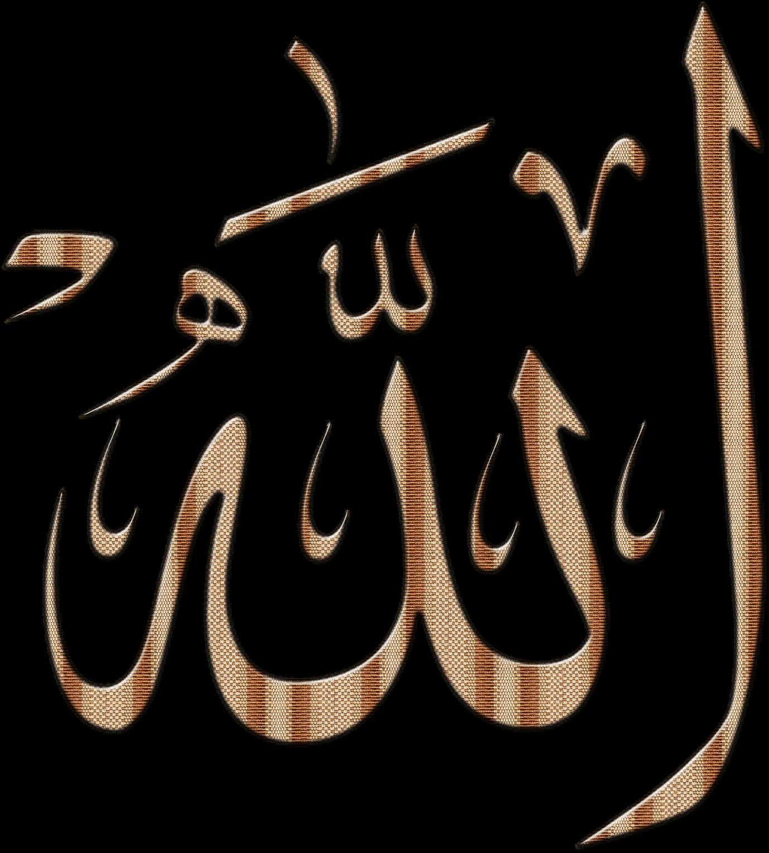 99 Names Of Allah Wallpaper Free Download Png Download Allah Name Pics Png 1379x1530 Download Hd Wallpaper Wallpapertip