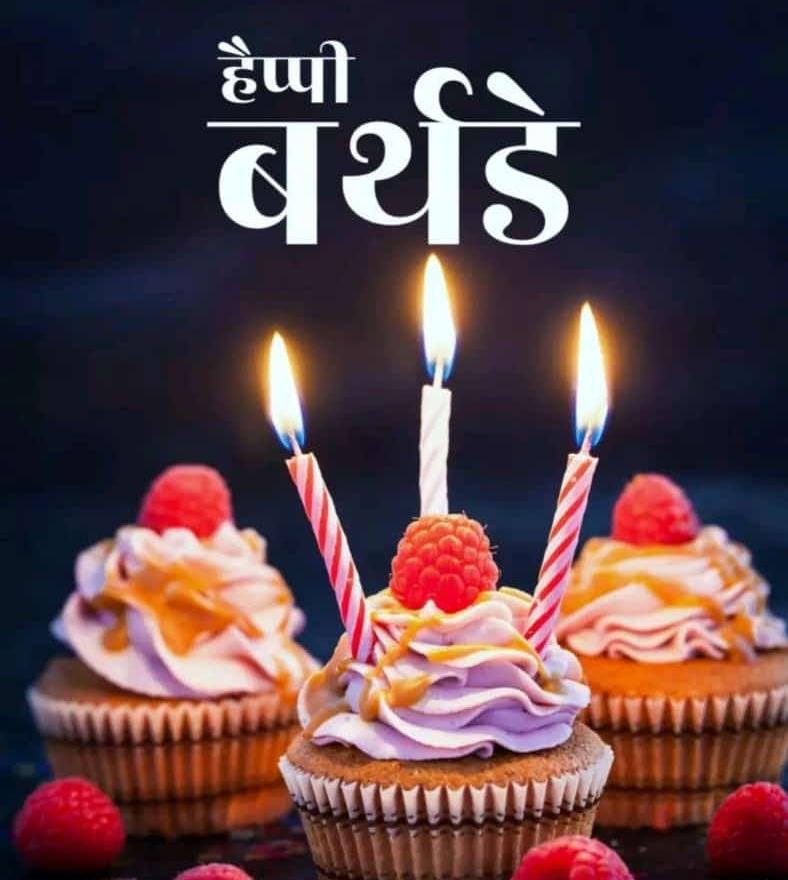 Happy Birthday Santosh Cakes Hd Wallpaper Download Happy Birthday Hd 788x880 Download Hd Wallpaper Wallpapertip