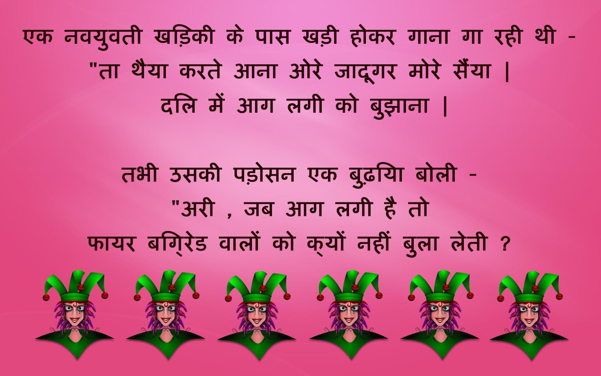 Girls Funny Chutkule Jokes Free Wallpaper Download Free Download Hindi Jokes 1920x1200 Download Hd Wallpaper Wallpapertip