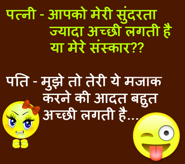 Hindi Jokes Chutkule Shayari Images Wallpaper Pics Pati Patni Jokes Hindi 650x576 Download Hd Wallpaper Wallpapertip