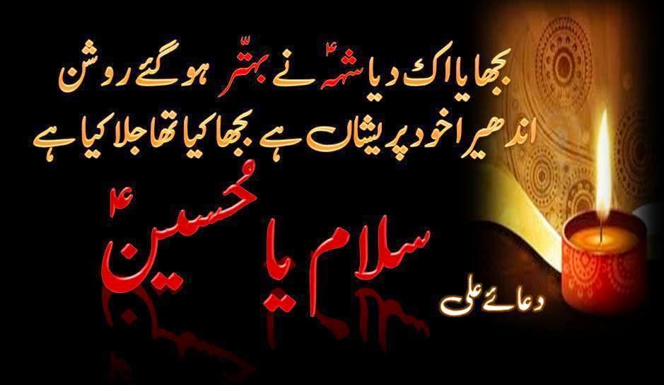 Dua E Ali Hussain Wallpaper Poetry Salam Ya Hussain 939x544 Download Hd Wallpaper Wallpapertip
