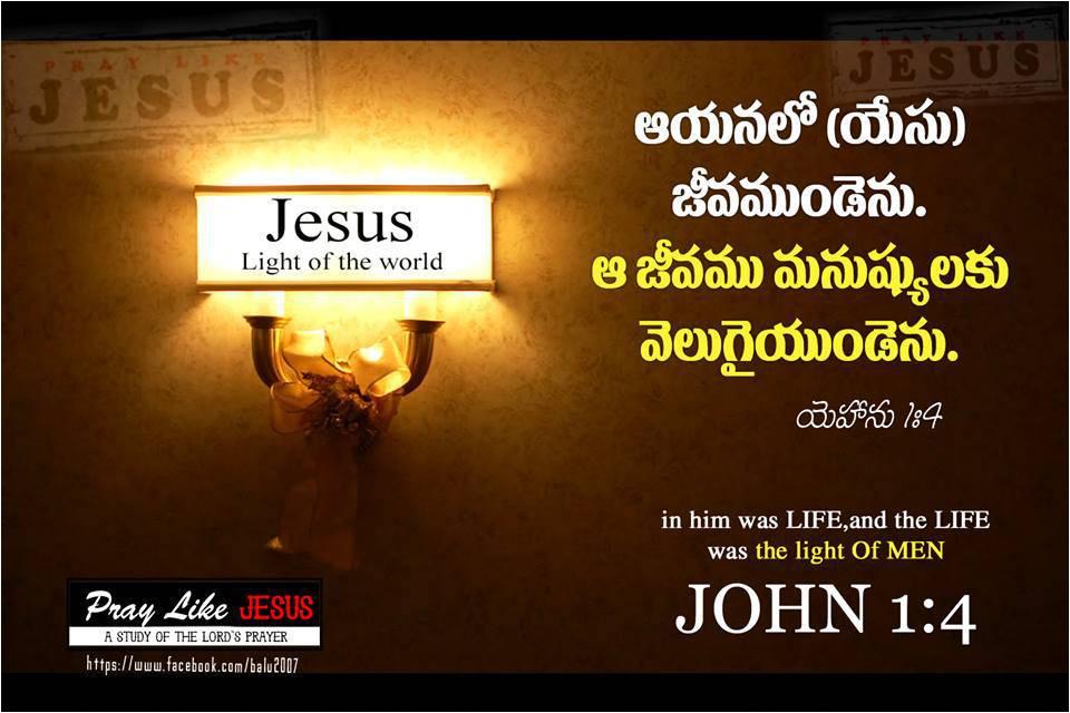 Bible Quotes In Telugu Wallpapers Poster 960x640 Download Hd Wallpaper Wallpapertip