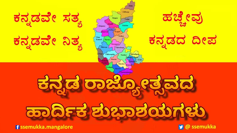 kannada rajyotsava wallpaper 1440x810 download hd wallpaper wallpapertip wallpapertip