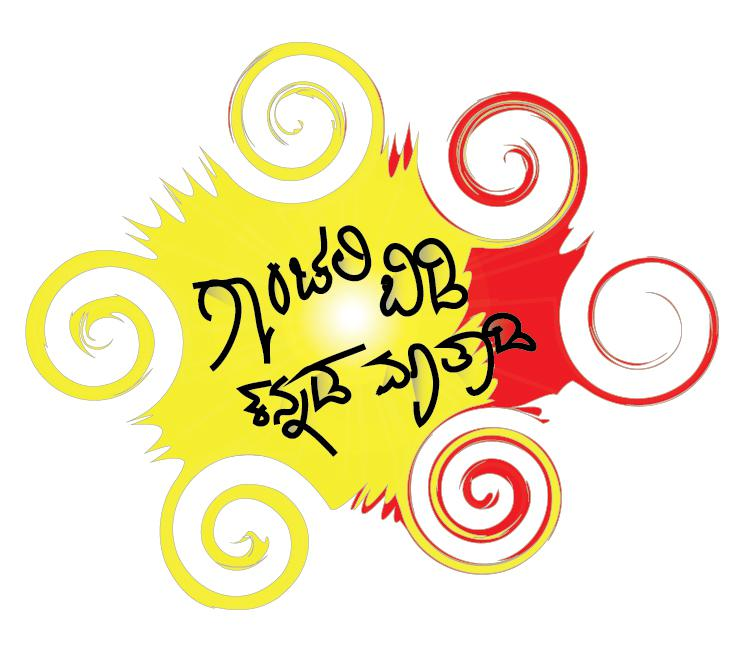 kannada rajyotsava dp for whatsapp 742x655 download hd wallpaper wallpapertip kannada rajyotsava dp for whatsapp