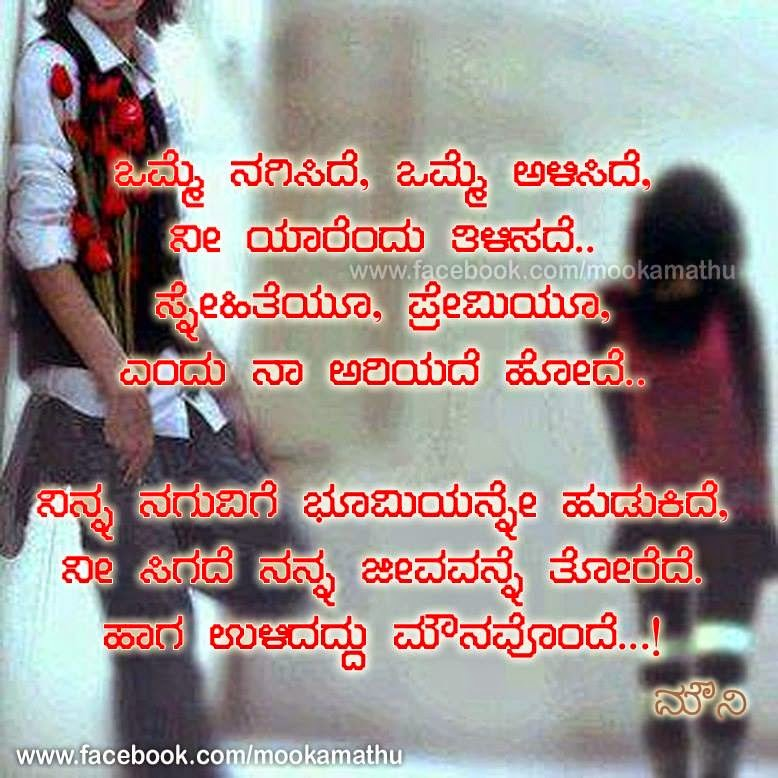 kannada love quotes heart broken status cheat sad ಪ ರ ತ love sad images in kannada 778x778 download hd wallpaper wallpapertip kannada love quotes heart broken status