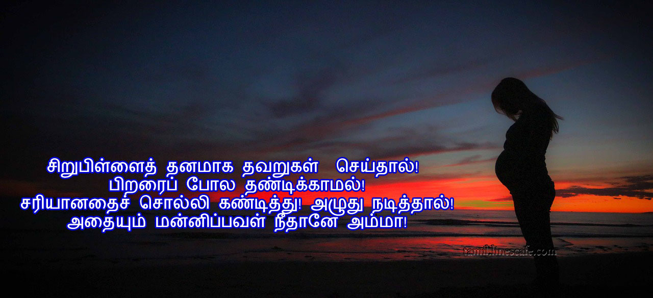 Latest Mothers Love Quotes In Tamil Kavithai Hd Wallpaper Darkness 1280x584 Download Hd Wallpaper Wallpapertip