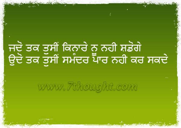 23+ Punjabi Written Wallpapers