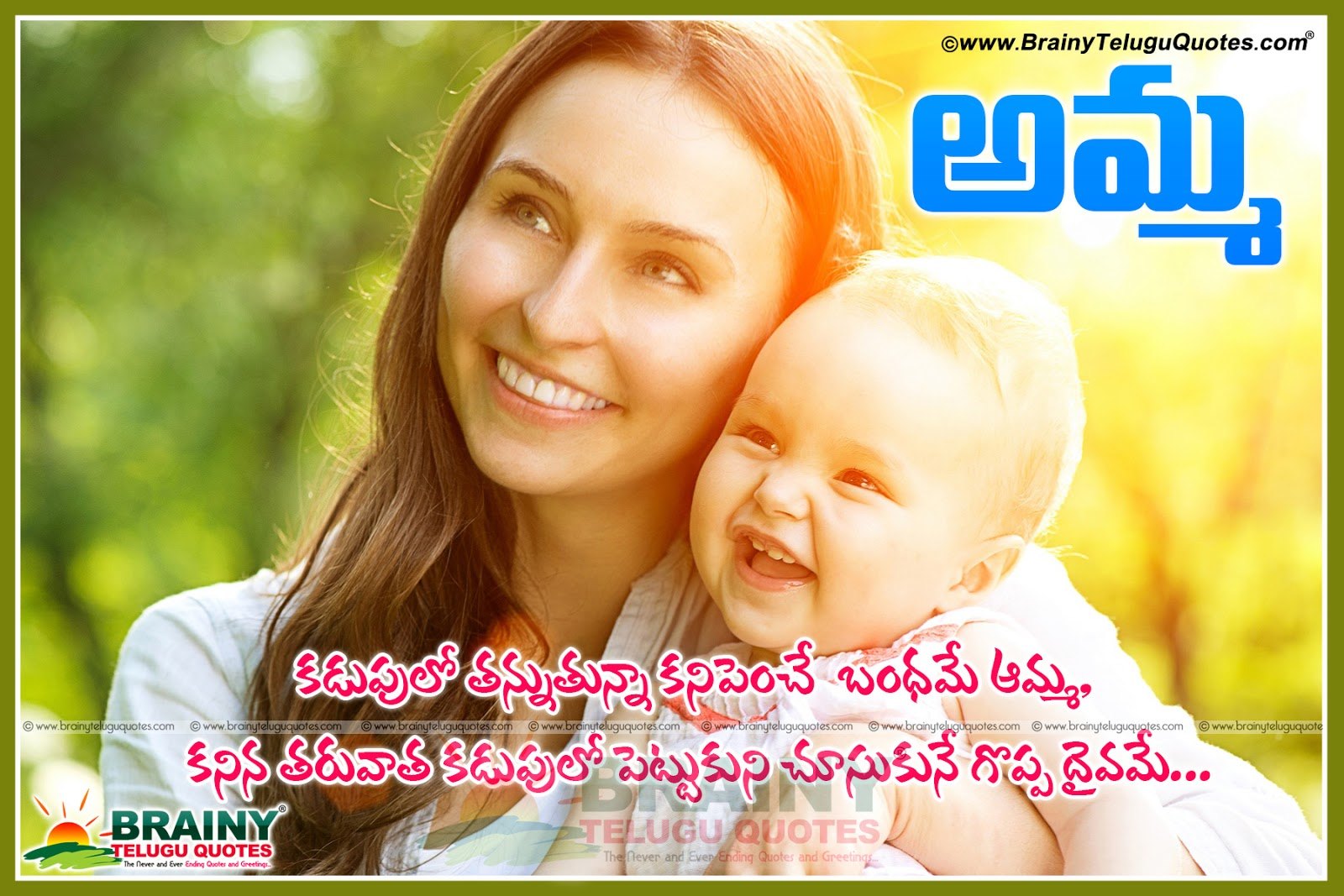 Amma Telugu Mother Quotes And Awesome Amma Kavithalu Amma Nanna Kavithalu In Telugu 1600x1067 Download Hd Wallpaper Wallpapertip