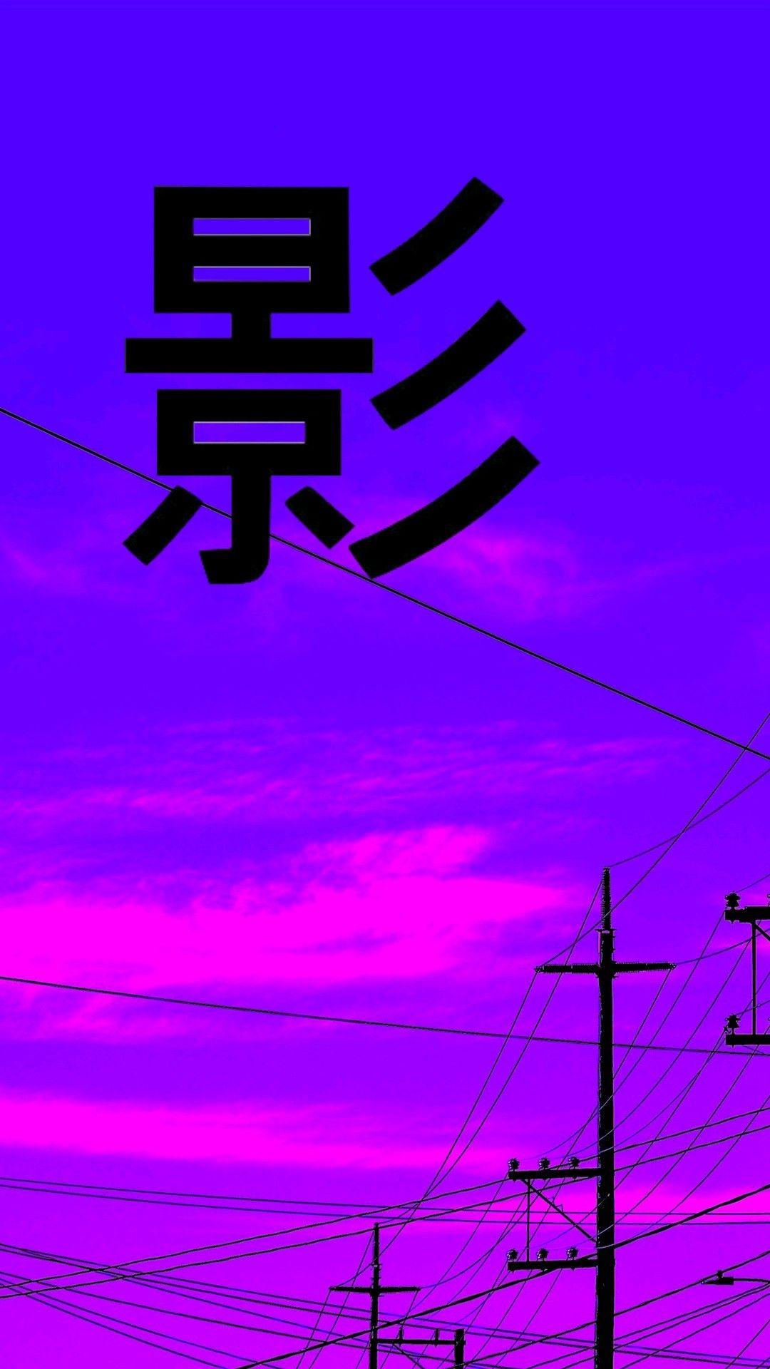 Vaporwave Phone Wallpaper 4k 1080x1920 Download Hd Wallpaper Wallpapertip